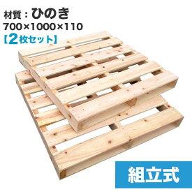 【送料無料】自分で「組立式パレット」ひのき700×1000×115【2枚一組】木製パレットを自分で組み立てる☆ベッドのDIYにおすすめ! 木製/パレット/DIY/組立式パレット/ひのき/DIY ベッド/ダブルベッド/すのこベッド