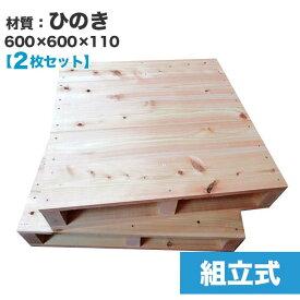【送料無料】自分で「組立式パレット」ひのき600×600×115【2枚一組】木製パレットを自分で組み立てる☆上板の隙間がなく使いやすいサイズで、店舗でのディスプレイやDIYに最適! 木製/パレット/DIY/組立式パレット/ひのき/ディスプレイ/テーブル