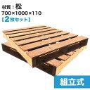 【送料無料】自分で「組立式パレット」松700×1000×115【2枚一組】木製パレットを自分で組み立てる☆お値打ち価格で…