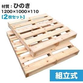 【送料無料】自分で「組立式パレット」ひのき1200×1000×115【2枚一組】木製パレットを自分で組み立てる☆ベッドのDIYにおすすめ! 木製/パレット/DIY/組立式パレット/ひのき/DIY ベッド/すのこベッド