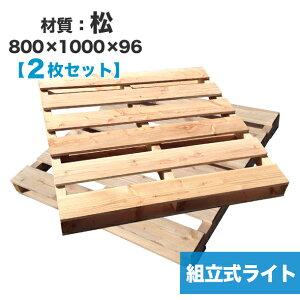 【送料無料】自分で「組立式パレットライト」松800×1000×96【2枚一組】木製パレットを自分で組み立てる☆重量約10%カットでDIYに適した扱いやすいパレット! 木製/パレット/DIY/組立式パレ
