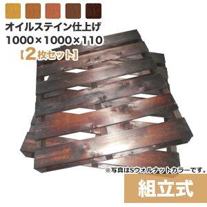 【送料無料】自分で「組立式パレット」オイルステイン仕上げ1000×1000×115【2枚一組】木製パレットを自分で組み立てる☆お洒落なヴィンテージカラー! 木製/パレット/DIY/組立式パレット/DIY