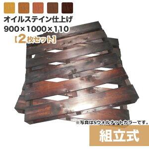 【送料無料】自分で「組立式パレット」オイルステイン仕上げ900×1000×115【2枚一組】木製パレットを自分で組み立てる☆お洒落なヴィンテージカラー! 木製/パレット/DIY/組立式パレット/DIY