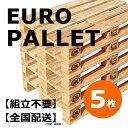 木製パレット「完成品5枚組」ビンテージ【中古】ユーロパレット120x80cm