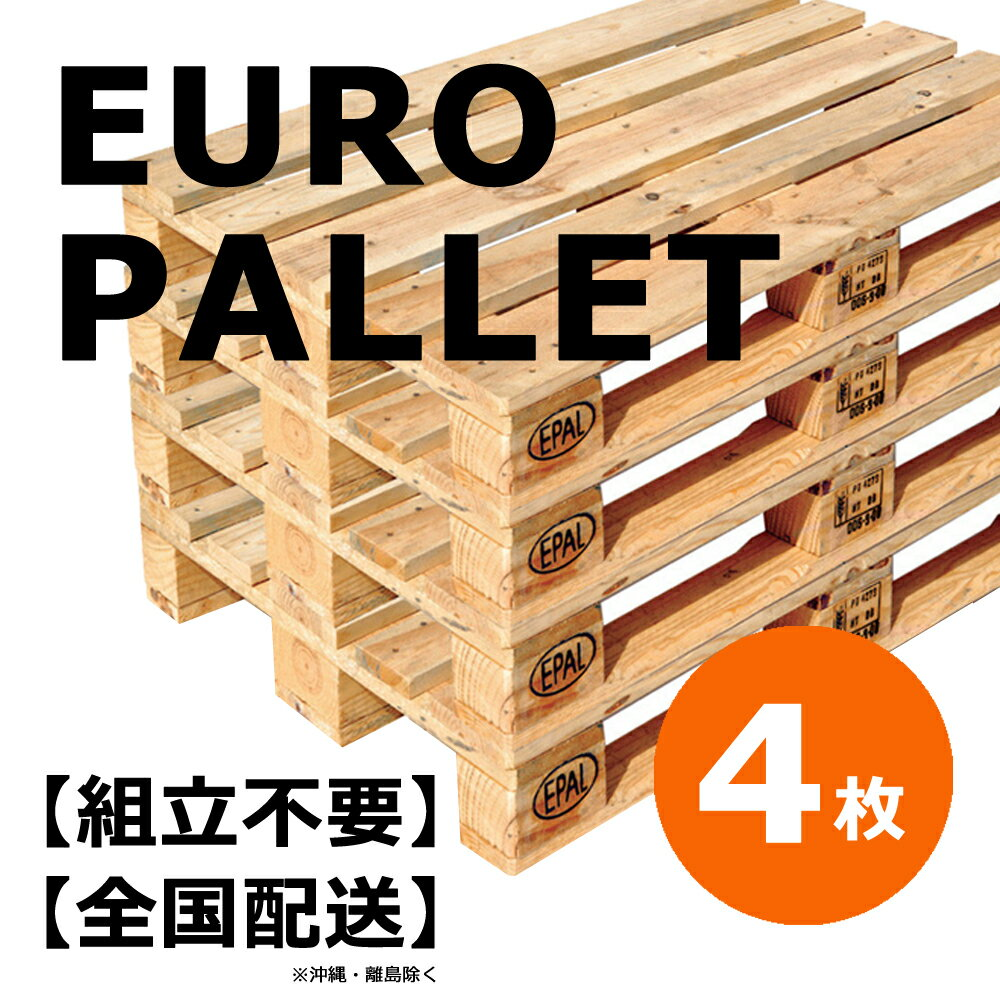 木製パレット「完成品4枚組」ビンテージ【中古】ユーロパレット120x80cm