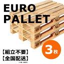 木製パレット「完成品3枚組」ビンテージ【中古】ユーロパレット120x80cm