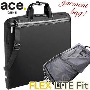 ブリーフケース ガーメントケース ace.GENE エース ジーン 正規品 FLEX LITE FIT フレックスライト フィット 衣料鞄 スーツ収納 ビジネスバッグ ハンガーケース ショルダーバッグ スーツ 仕事用 黒