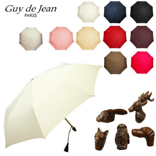 【並行輸入品】Guy de Jean ギ・ドゥ・ジャン 折りたたみ傘 102147 ギ・ド・ジャン 傘 カサ かさ 日傘 雨傘 レディース ブランド 長傘 高級 送料無料 あす楽 おしゃれ フランス ブランド 送料込み 雨 ブラック アイボリー レッド 黒 白 赤 かわいい 動物 可愛い