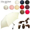 【並行輸入品】Guy de Jean ギ・ドゥ・ジャン 折りたたみ傘 102147 ギ・ド・ジャン ジャンプ傘 傘 カサ かさ 日傘 雨…