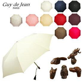 【並行輸入品】Guy de Jean ギ・ドゥ・ジャン 折りたたみ傘 102147 ギ・ド・ジャン ジャンプ傘 傘 カサ かさ 日傘 雨傘 レディース 女性 ブランド 高級 おしゃれ フランス 風に強い 雨 ブラック アイボリー レッド 黒 白 赤 かわいい 動物 可愛い