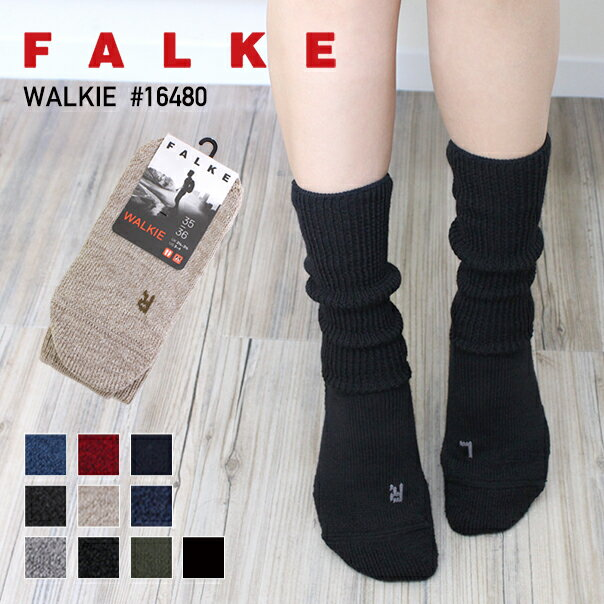 【並行輸入品】 FALKE ファルケ ソックス WALKIE 16480 メール便送料無料靴下 メール便 ネコポス ソックス レディース メンズ ショートソックス くつ下 くつした 無地 おしゃれ 可愛い かわいい ブラック 黒 ネイビー 紺 レッド 赤 緑 グレー 灰