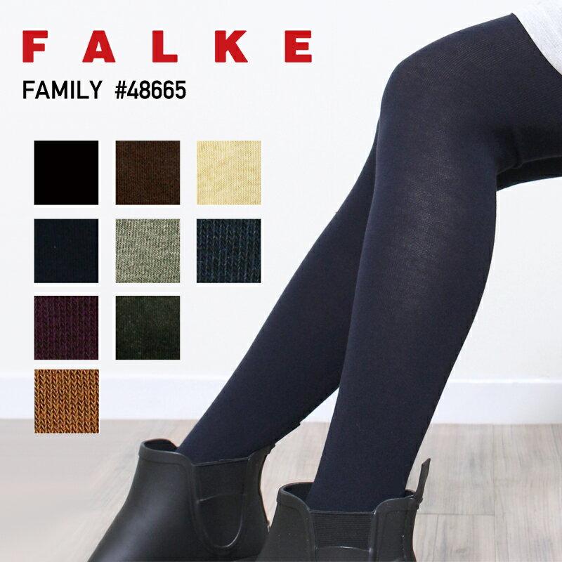 FALKE ファルケ タイツ FAMILY 48665 タイツ ファミリー タイツ レディース レギンス ブラック 黒 厚手 コットン 綿 あったか 暖かい ブランド 可愛い かわいい おしゃれ 無地 ストッキング 女性 女の子 フットカバー コットンタイツ ファミリータイツ 38-40 40-42