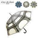 【並行輸入品】Guy de Jean ギ・ドゥ・ジャン 長傘 Eiffel ギ・ド・ジャン 傘 カサ かさ 日傘 雨傘 レディース ブラン…