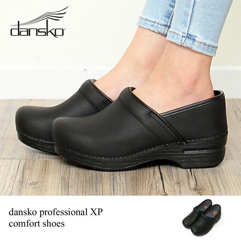 ダンスコ dansko プロXP オイルドレザー PRO XP レディース シューズ 靴 ブランド パンプス カジュアル 歩きやすい 痛くない ブラック 黒 プロフェッショナル クロッグ コンフォート パンプス 本革 大きいサイズ