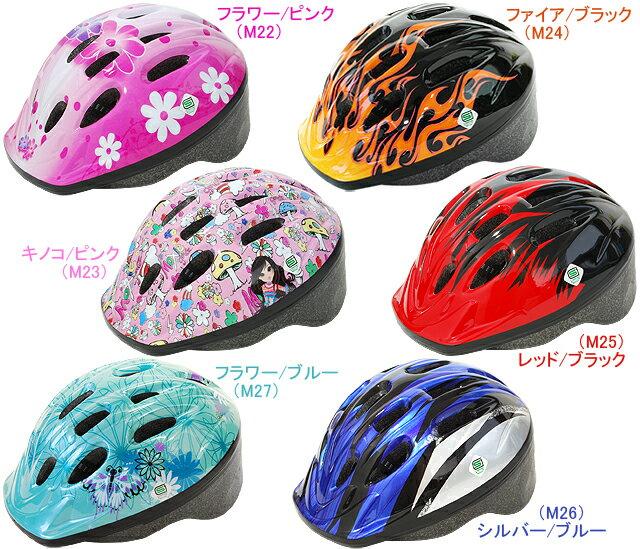 【安心のSG企画合格品】PALMY P-MV12 パルミーキッズヘルメット Mサイズ【単品本州送料無料】