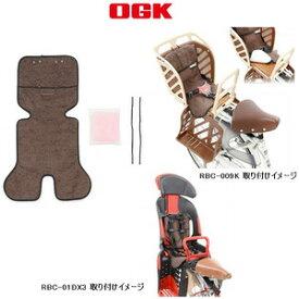 OGK CUR-008 自転車幼児座席用保温保冷シートカバー
