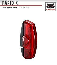 キャットアイ TL-LD700-R RAPID X(ラピッドX) リア用 【単品・本州送料無料】