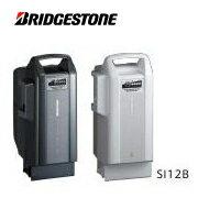 BRIDGSTONE ブリヂストン 12.8Ah SI12B 電動自転車 バッテリー 【取り寄せ品】