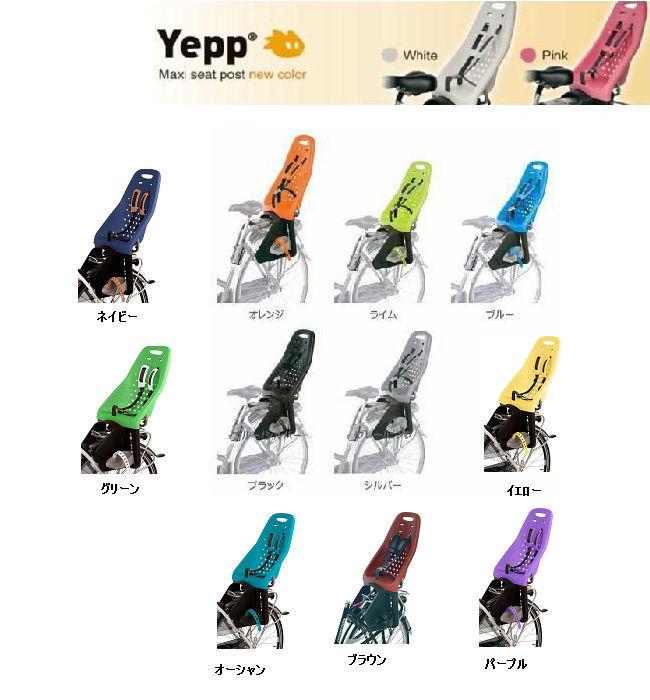 後ろ子供のせ YEPP Maxi EASYFIT set チャイルドシート (キャリア取付タイプ) (お子様用SG企画ヘルメット付)【本州送料無料】
