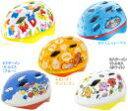 ジョイパレット カブロヘルメットV かぶろうヘルメット 【子供用ヘルメット】【送料無料】