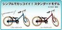 ピープル ラクショーライダー 18インチ ホワイトタイヤ【組立、整備済み】【本州送料無料】PALMY特別セール品