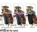 自転車 OGK RCF-003 ハレーロミニ カラー まえ幼児座席用風防レインカバー 【単品本州送料無料】