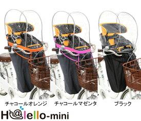 自転車 OGK RCF-003 ハレーロミニ カラー まえ幼児座席用風防レインカバー 【送料無料】