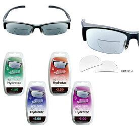 アウトス Hydrotac ハイドロタック サングラスに貼る老眼鏡 【送料無料】