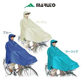 MARUTO D-3POOK 自転車屋さんのポンチョ 単品本州送料無料】