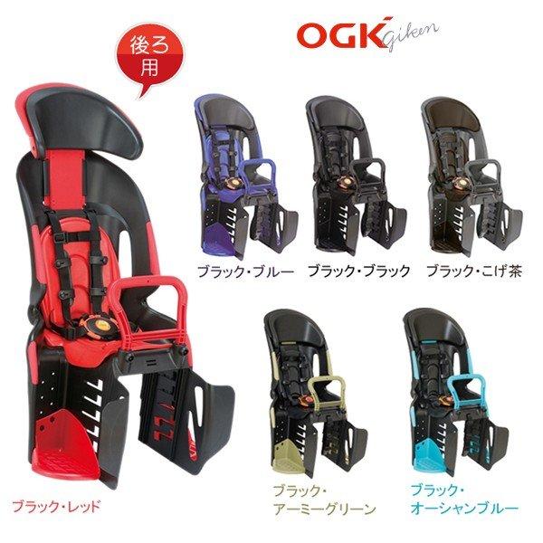 自転車 子供乗せ OGK RBC-011DX3 チャイルドシート (ヘッドレスト付コンフォートうしろ子供のせ)【代引き不可・セール品・単品本州送料無料】
