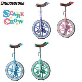 【取寄せ】BRIDGESTONE スケアクロウ  子供用一輪車 最新版モデル (スタンド・取っ手サドル付)【送料無料】