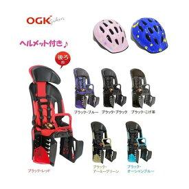 自転車 子供乗せ 【SGヘルメット付・限定カラー】OGK RBC-011DX3 チャイルドシート ホワイト/ブラック (アジャスタブルヘッドレスト付うしろ子供のせ)【代引き不可・関東から九州まで単品送料無料】