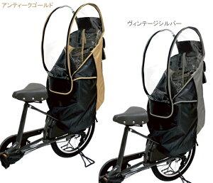 オリジナルカラー★ 自転車 子供乗せ レインカバー LAKIA CASA(ラキア・カーサ)CYCV2-R-xx 送料無料