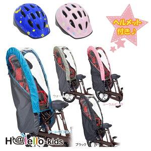 自転車 子供乗せレインカバー OGK RCR-007 ver.C H@lello-kids(ハレーロ・キッズ) ヘルメット付き 送料無料