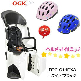 自転車 子供乗せ 【SGヘルメット付・限定カラー】OGK RBC-011DX3 チャイルドシート ホワイト/ブラック (アジャスタブルヘッドレスト付うしろ子供のせ)【代引き不可・単品送料無料】