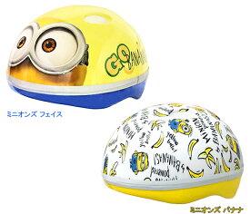 MINI SGヘルメット ミニオンズ【送料無料】