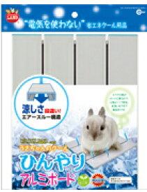 ○ペット用涼感用品【マルカン】RH-582 うさちゃんのクールひんやりアルミボード