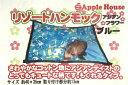 特価商品【アップルハウス】リゾートハンモック アジアンフラワー ブルー