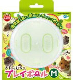○【マルカン】ML-114 ハムちゃんのプレイボール M