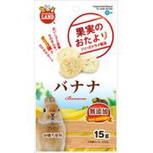 ○【マルカン】ML-86 果実のおたより バナナ 15g