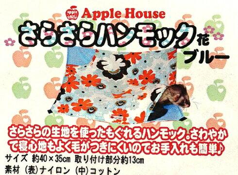 特価商品【アップルハウス】さらさらハンモック