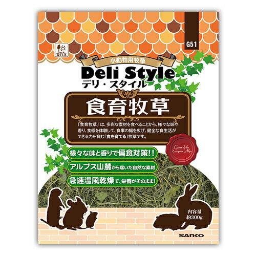 【三晃商会】デリスタイル 食育牧草 300g G51