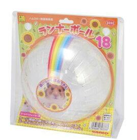 ○【三晃商会】ランナーボール 18 U333