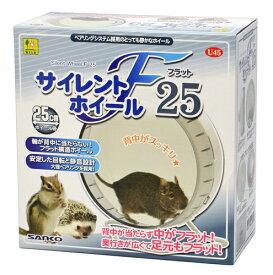【三晃商会】サイレントホイール フラット 25 U45