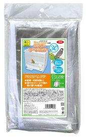 ○【三晃商会】バード・ケージ30用 クリアーケージカバー B96