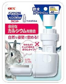 ○【ジェックス】ピュアクリスタル ドリンクボウル ラビット
