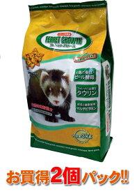 ○【ニチドウ】《2個パック》フェレットグロース 3kg