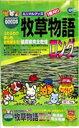 ○【マルカン】MR-18 牧草物語ロング 1kg