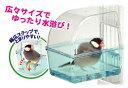 ○【三晃商会】小鳥の快適バスタイム B51