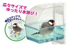 【三晃商会】小鳥の快適バスタイム B51